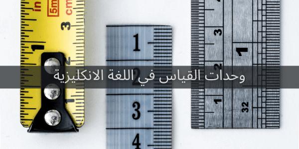 المختصر المفيد في وحدات القياس 10