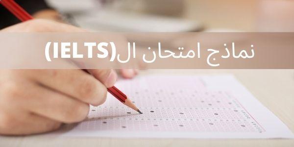 نماذج امتحان ال(IELTS)