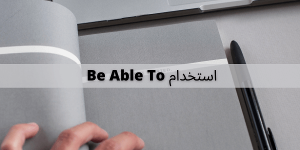 استخدام be able to