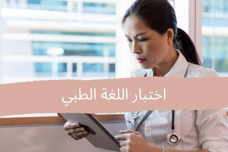 اختبار اللغة الطبي