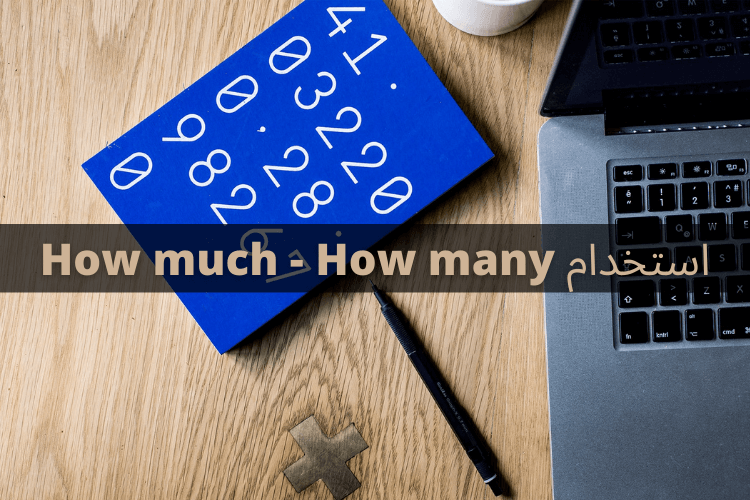 استخدام How much - How many