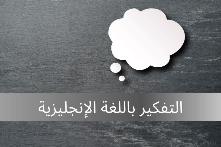 التفكير باللغة الإنجليزية