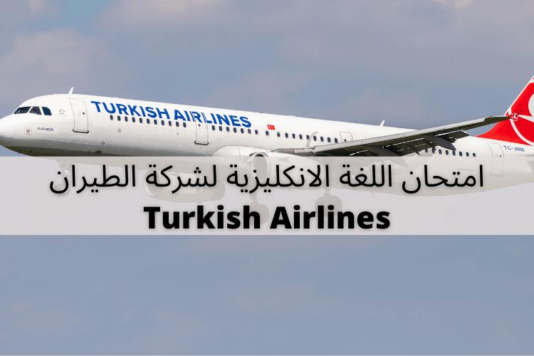 امتحان اللغة الانكليزية لشركة الطيران Turkish Airlines