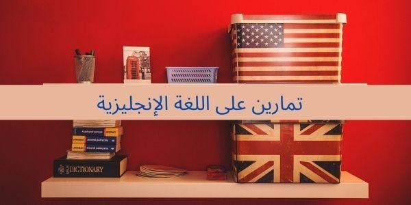 تمارين على اللغة الإنجليزية