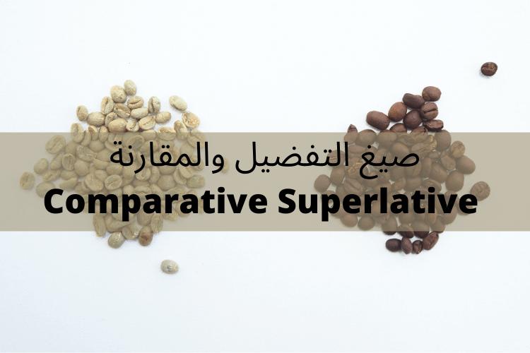 صيغ التفضيل والمقارنة Comparative Superlative Clause