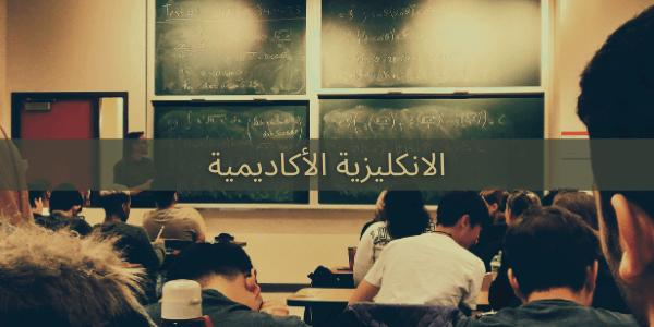 الانكليزية الاكاديمية