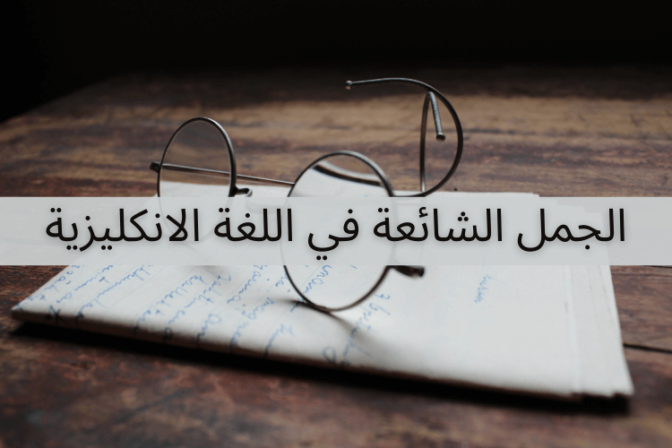 التعبيرات الشائعة في اللغة الإنكليزية