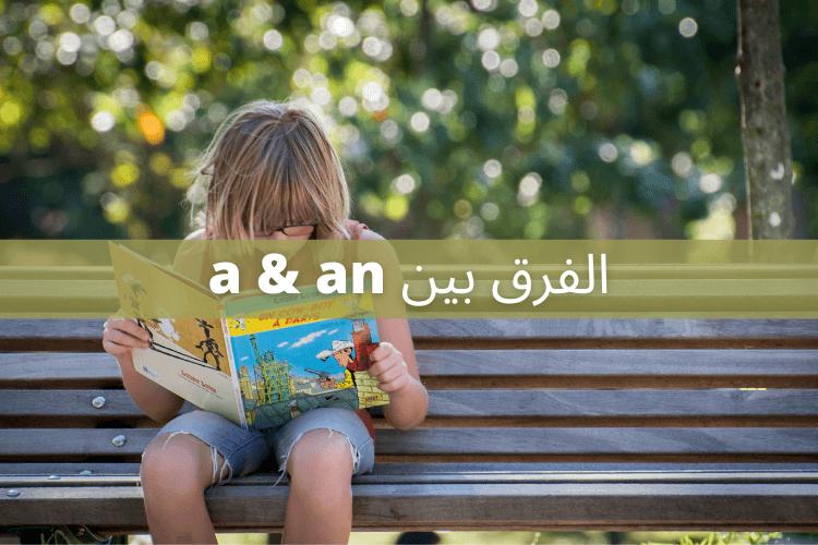 الفرق بين a & an