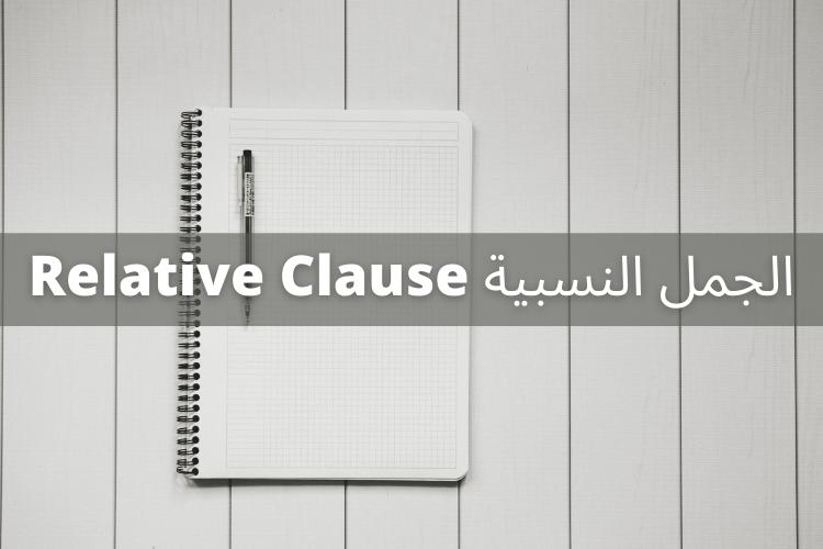 الجمل النسبية relative clause